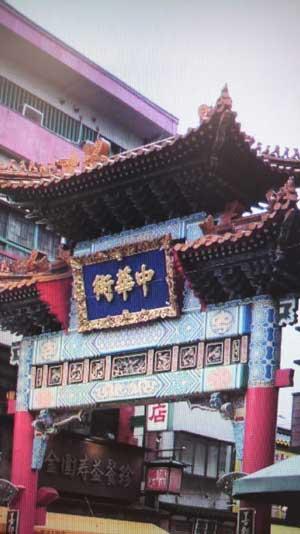 2010.3.14中華街.jpg